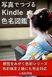 写真でつづるKindle色名図鑑: (感性をみがく色彩シリーズ) e色彩学校