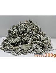 カリフォルニア産 浄化用 ホワイトセージ /White Sage クラッシュ 100g☆海外輸入品