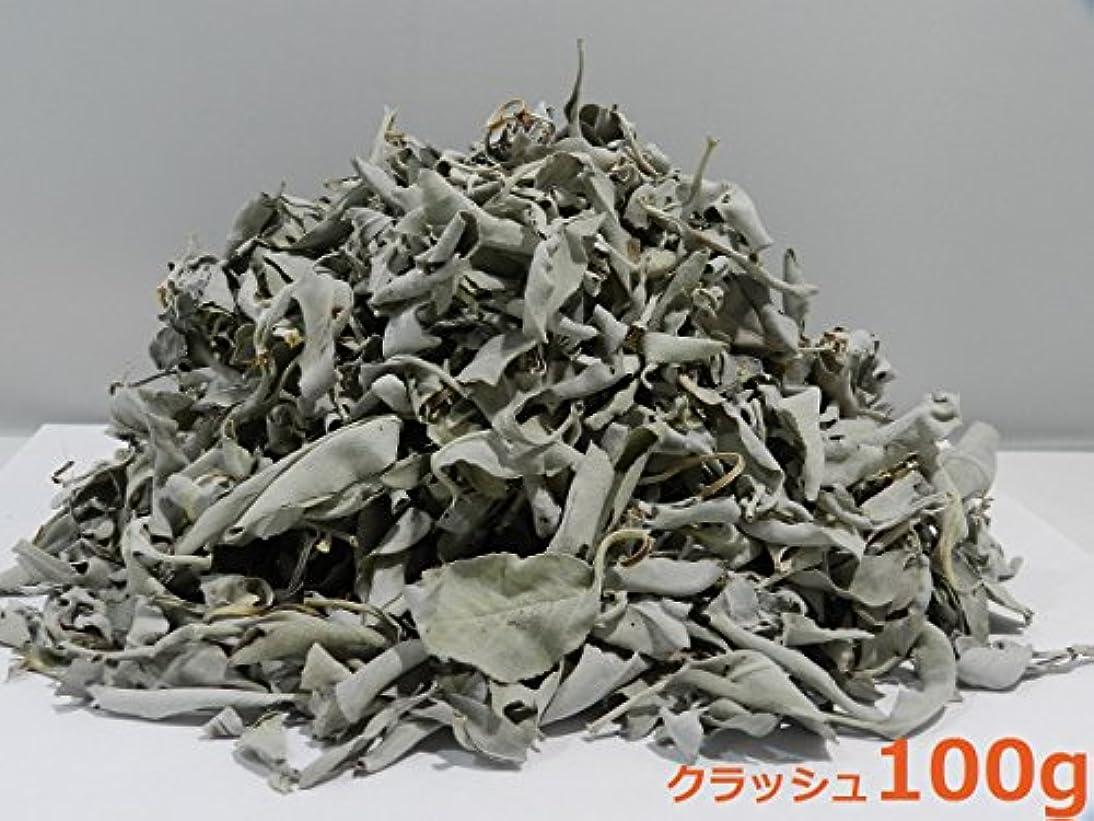 犯人政令厚さカリフォルニア産 浄化用 ホワイトセージ /White Sage クラッシュ 100g☆海外輸入品
