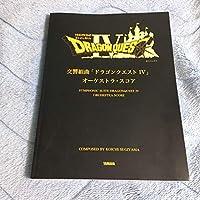 交響組曲 ドラゴンクエスト4 オーケストラ スコア