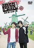 「俺旅。〜オランダ〜」前編 北村諒×山本一慶[TCED-4275][DVD] 製品画像