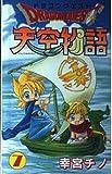 ドラゴンクエスト天空物語 7 (ステンシルコミックス)