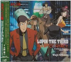 ルパン三世 EPISODE0 ファーストコンタクト オリジナル・サウンドトラック