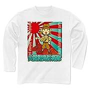 尖閣諸島防衛隊(背中旭日旗なし) 長袖Tシャツ(ホワイト) L