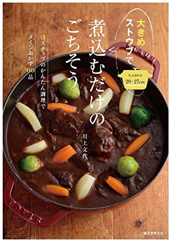 大きめストウブで煮込むだけのごちそう (3ステップのかんたん調理でメインおかず60品)の詳細を見る