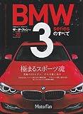 BMW3シリーズのすべて (モーターファン別冊 ニューモデル速報/インポート 20)