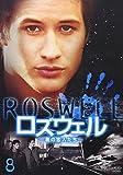 ロズウェル/星の恋人たち vol.8[DVD]
