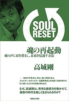 [高城剛]のSOUL RESET 魂の再起動