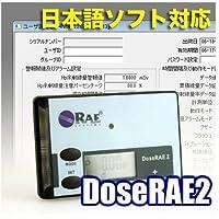 日本語版ソフト付き デジタル放射能測定器 米国DOSERAE2 【日本語説明書?1年間保証】