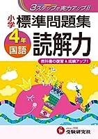 小学 標準問題集 国語読解力4年:3ステップで実力アップ!