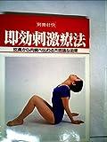 即効刺激療法―皮膚から内臓へ伝わる不思議な効果 (1979年) (別冊壮快)