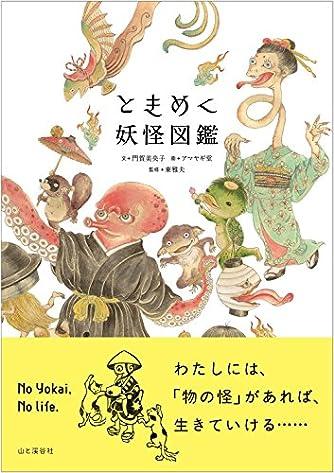 ときめく妖怪図鑑 (ときめく図鑑+)