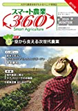 スマート農業360 vol.1 『空から支える次世代農業』
