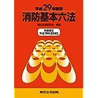平成29年新版 消防基本六法