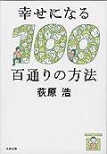 荻原浩『幸せになる百通りの方法』の表紙画像
