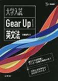 大学入試 Gear Up 英文法 (シグマベスト)