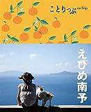 ことりっぷ えひめ 南予 (旅行ガイド)