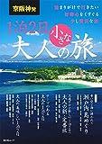 京阪神発 1泊2日 大人の小さな旅 (昭文社ムック)