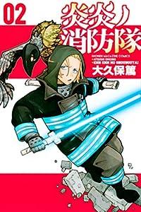 炎炎ノ消防隊 2巻 表紙画像