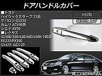 AP ドアハンドルカバー ABS製 スマートキー対応 入数:1セット(9個) トヨタ ハイラックスサーフ 21系 2002年10月~2009年08月