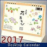 2017年 卓上カレンダー 267 花あそび 木版画 四季の草花 歳時記 平成29年 スケジュール 机上