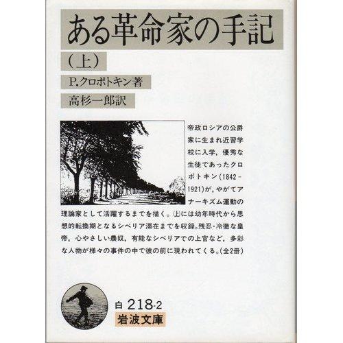 ある革命家の手記 上 (岩波文庫 白 218-2)の詳細を見る