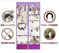 PanPan Amore蚊取り 玄関網戸 マグネット開閉式 間仕切りカーテン ドア用メッシュ マジックテープで取り付簡単 虫除けのれん 通気 エコ 節電 暑さ対策 日本語取説付き 90*210cm(パープル)