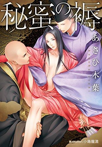 秘蜜の褥 (プラチナ文庫)