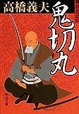 御隠居忍法3 鬼切丸 (中公文庫)