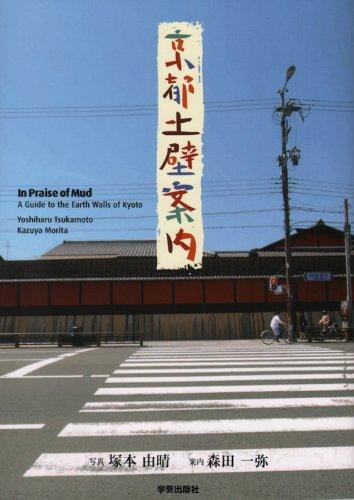 京都土壁案内 (In Praise of Mud)