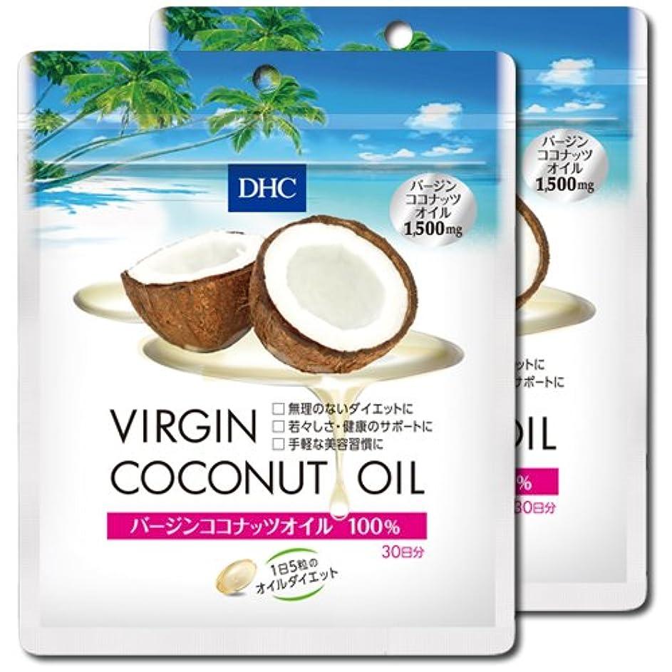 ばか有害ビジネスバージン ココナッツオイル(30日分)2個セット