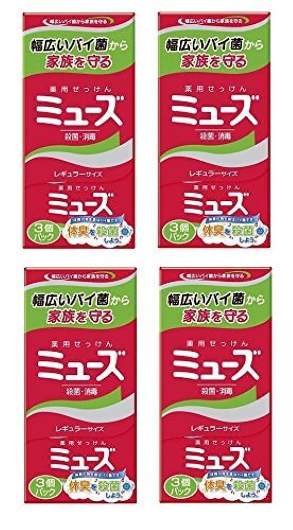 カバレッジ不安ゴシップ【まとめ買い】ミューズ石鹸 レギュラー 95g×3個パック×4セット