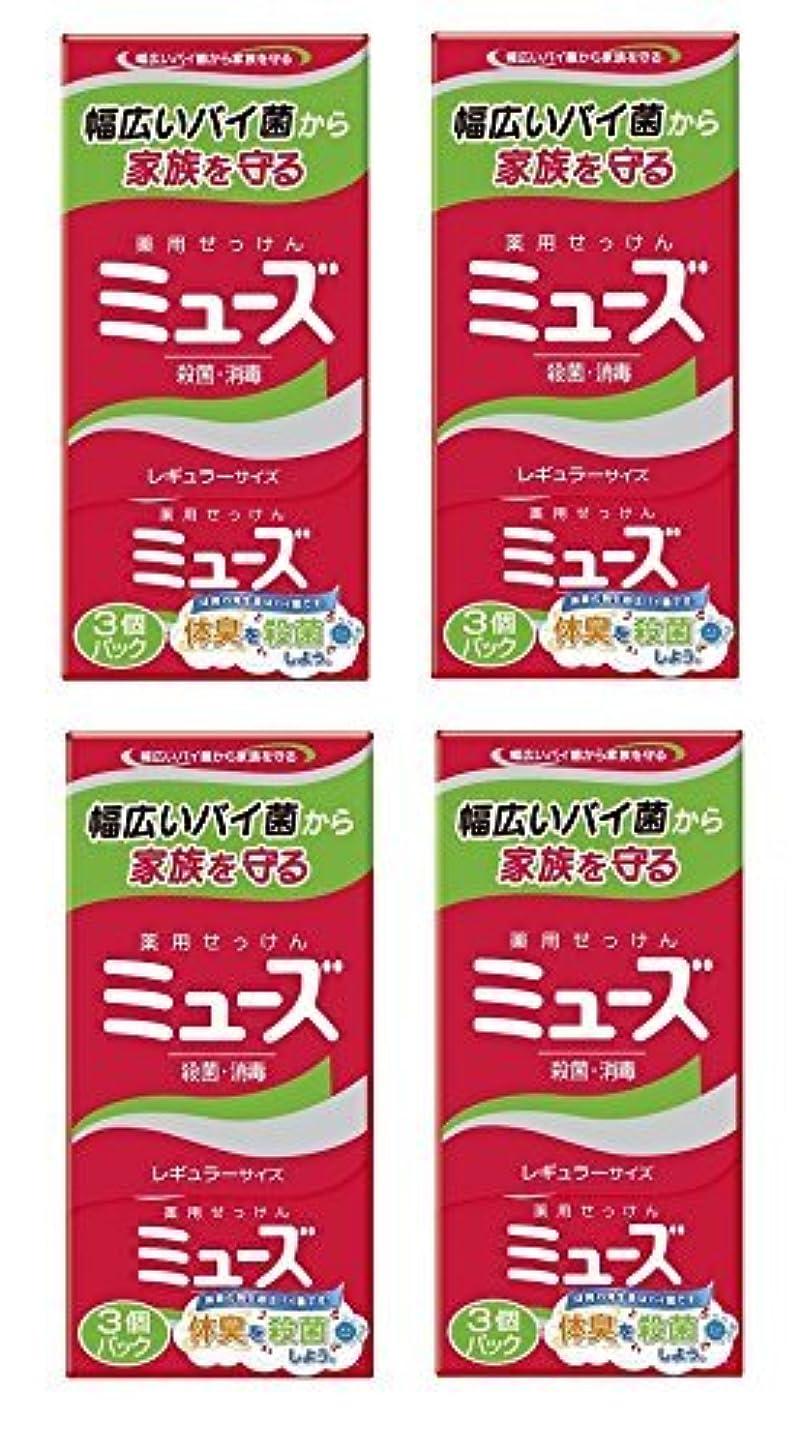 初期ウイルス混合した【まとめ買い】ミューズ石鹸 レギュラー 95g×3個パック×4セット
