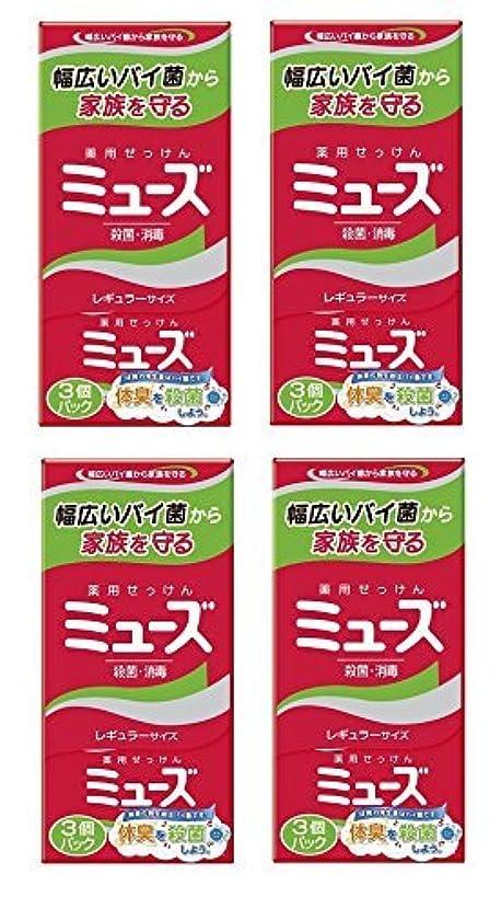 フレット男やもめ恩恵【まとめ買い】ミューズ石鹸 レギュラー 95g×3個パック×4セット