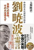 大川 隆法 (著)出版年月: 2017/7/29新品: ¥ 1,512