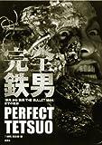 完全鉄男 『鉄男』から『鉄男 THE BULLET MAN』までの軌跡