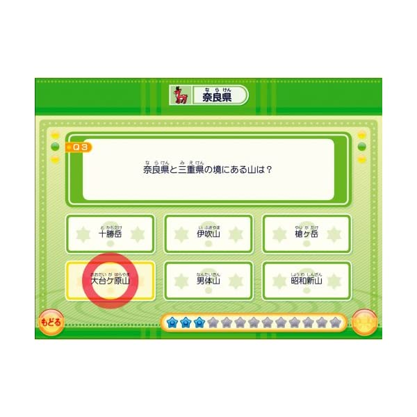日本地理チャレンジャーズの紹介画像9