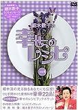 細木数子の幸せのレシピ Vol.6 初回限定版 [DVD]