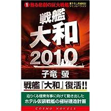 戦艦大和2010(1)甦る悲劇の巨大戦艦 (コスモノベルズ)