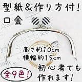 【INAZUMA】 がま口 ストライプ玉付口金BK-1573S#2赤
