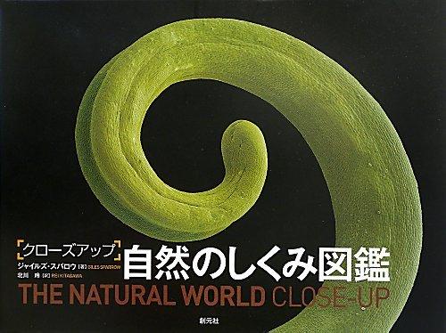 クローズアップ 自然のしくみ図鑑