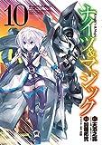 ナイツ&マジック(10) (ヤングガンガンコミックス)