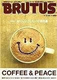 BRUTUS (ブルータス) 2007年 3/15号 [雑誌] 画像