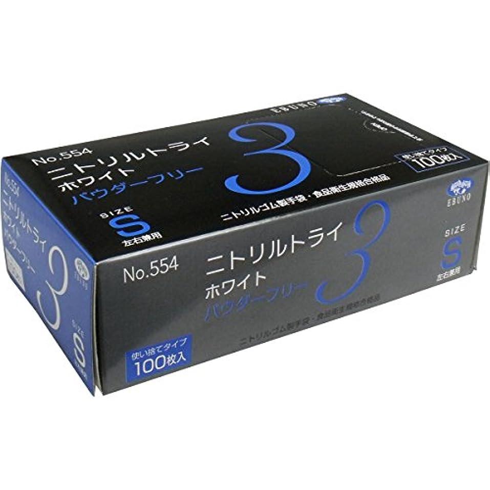 識字フラスコ恵みニトリルトライ3 手袋 ホワイト パウダーフリー Sサイズ 100枚入×2個セット