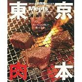 東京肉本―ゴキゲンな自腹肉はどこだ!? (えるまがMOOK ミーツ・リージョナル別冊)