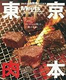 東京肉本—ゴキゲンな自腹肉はどこだ!? (えるまがMOOK ミーツ・リージョナル別冊)