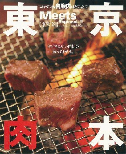東京肉本―ゴキゲンな自腹肉はどこだ!? (えるまがMOOK ミーツ・リージョナル別冊)の詳細を見る