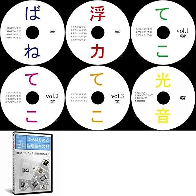 ボーダーポルティココカイン中学受験理科物理DVD全6巻