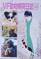 MF動物病院日誌 24 (MAY'S BEST)