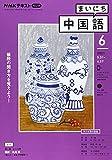 NHKラジオまいにち中国語 2021年 06 月号 [雑誌]